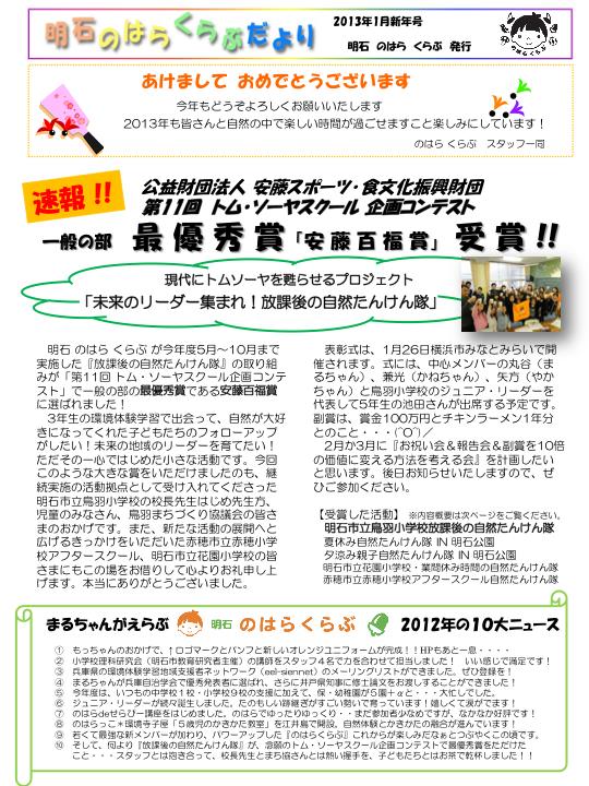 201301_report_img